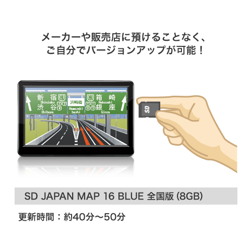 SD JAPAN MAP 16 BLUE 全国版(8GB)