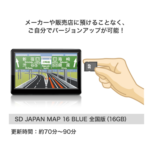 SD JAPAN MAP 16 BLUE 全国版(16GB)