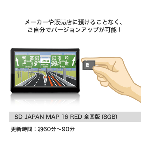 SD JAPAN MAP 16 RED 全国版(8GB)