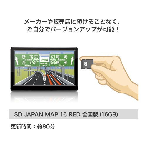 SD JAPAN MAP 16 RED 全国版(16GB)