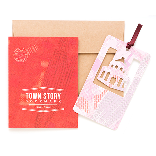 TOWN STORY BOOKMARK/丸の内